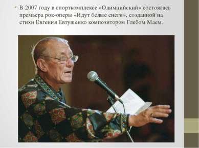 В 2007 году в спорткомплексе «Олимпийский» состоялась премьера рок-оперы «Иду...