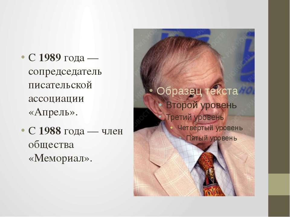 С 1989 года — сопредседатель писательской ассоциации «Апрель». С 1988 года — ...