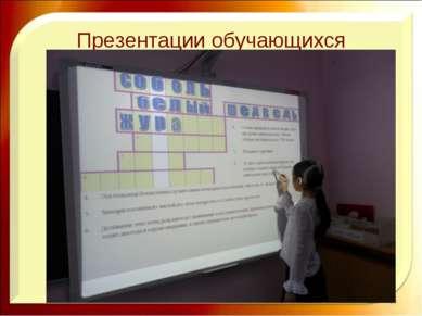 Презентации обучающихся *