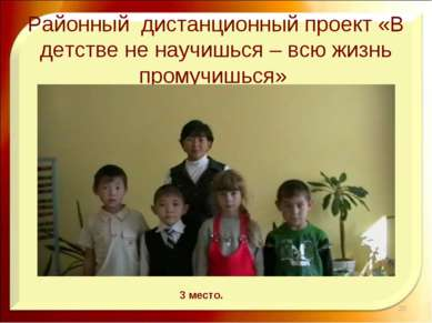 Районный дистанционный проект «В детстве не научишься – всю жизнь промучишься...