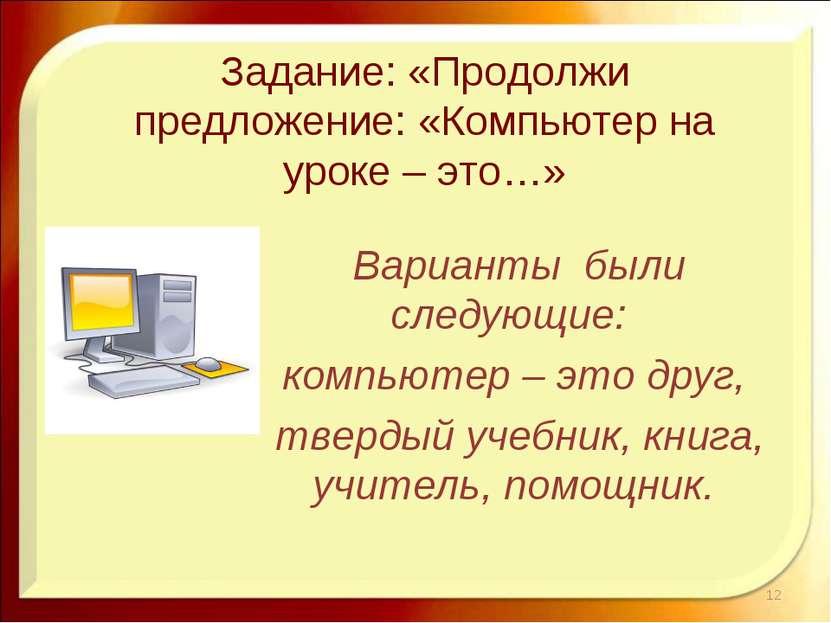 Задание: «Продолжи предложение: «Компьютер на уроке – это…» Варианты были сле...