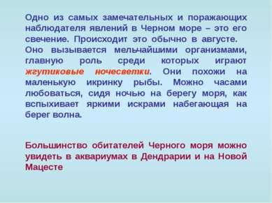 Одно из самых замечательных и поражающих наблюдателя явлений в Черном море – ...