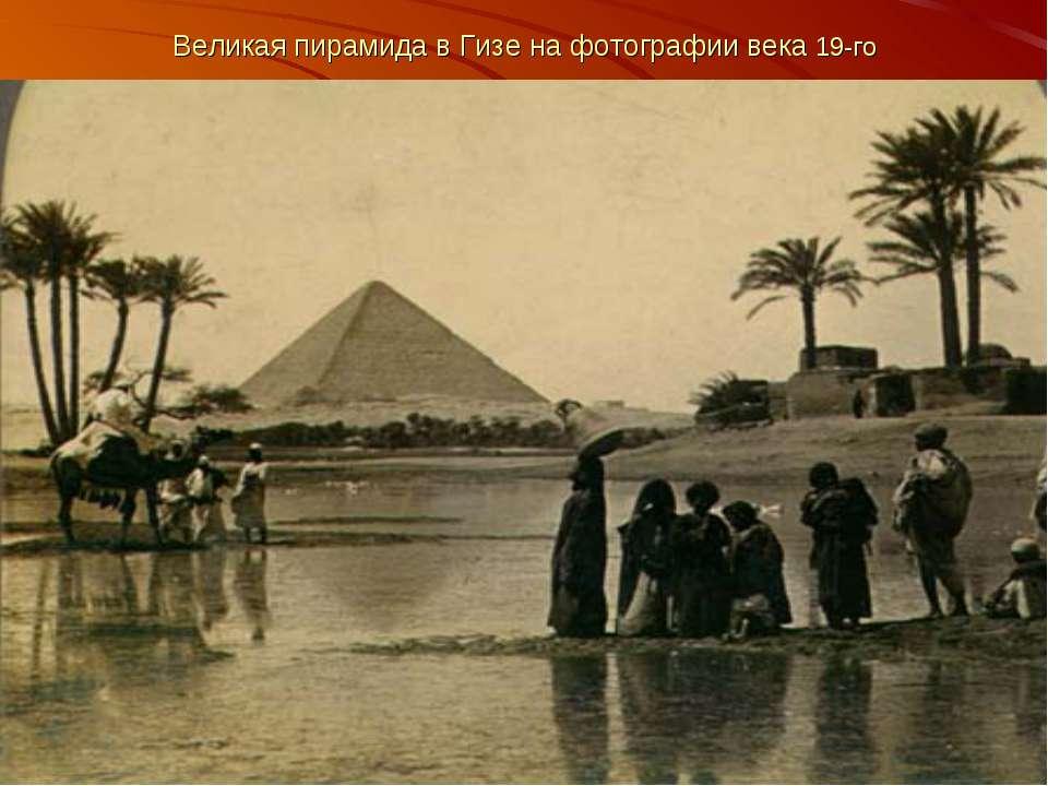 Великая пирамида в Гизе на фотографии века 19-го
