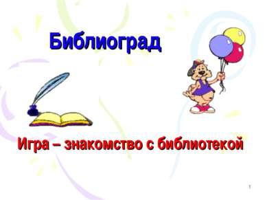 Библиоград Игра – знакомство с библиотекой *