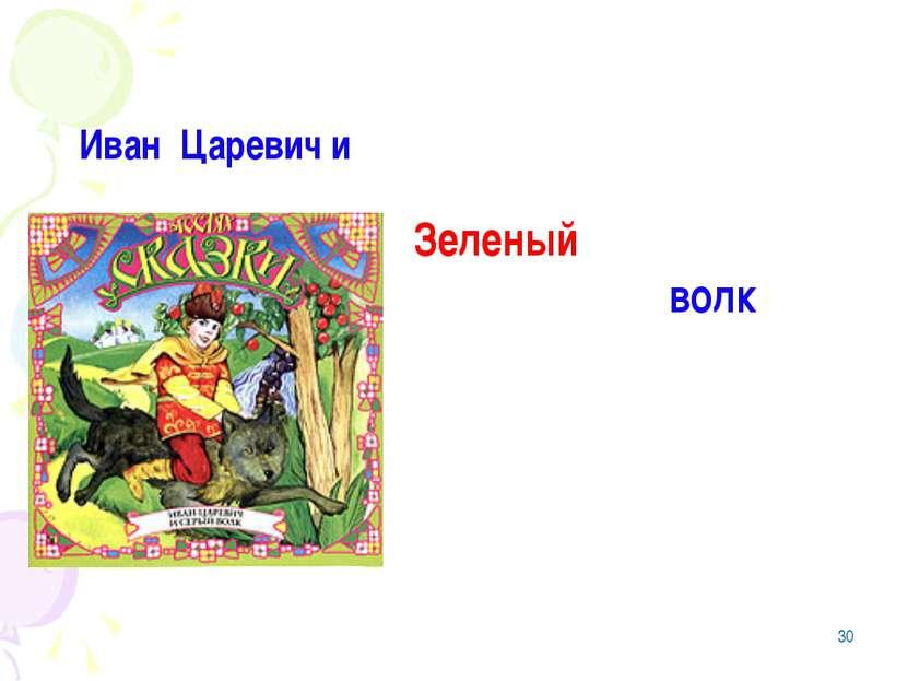 Иван Царевич и Зеленый волк серый *