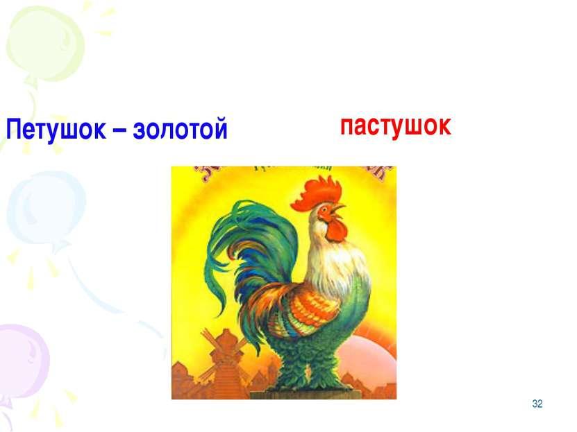 Петушок – золотой пастушок гребешок *