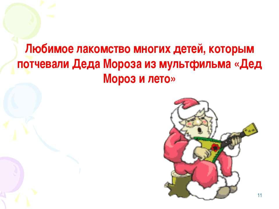 Любимое лакомство многих детей, которым потчевали Деда Мороза из мультфильма ...