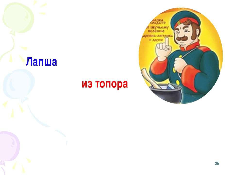 Лапша из топора Каша *