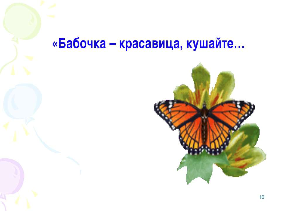 «Бабочка – красавица, кушайте… Варенье *