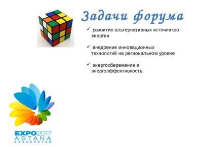 Задачи форума развитие альтернативных источников энергии внедрение инновацион...