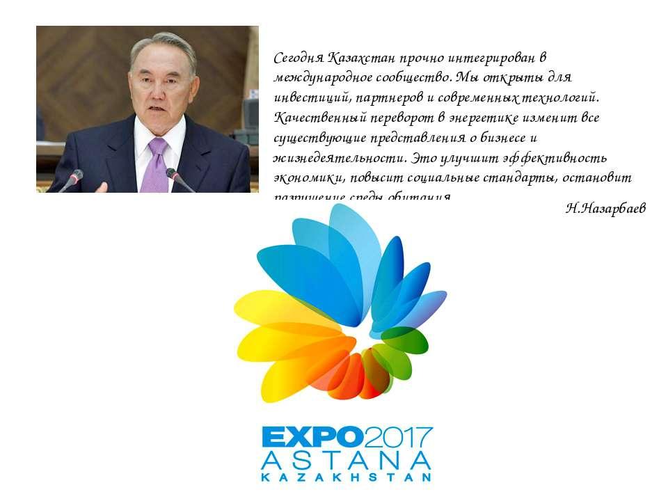Сегодня Казахстан прочно интегрирован в международное сообщество. Мы открыты ...
