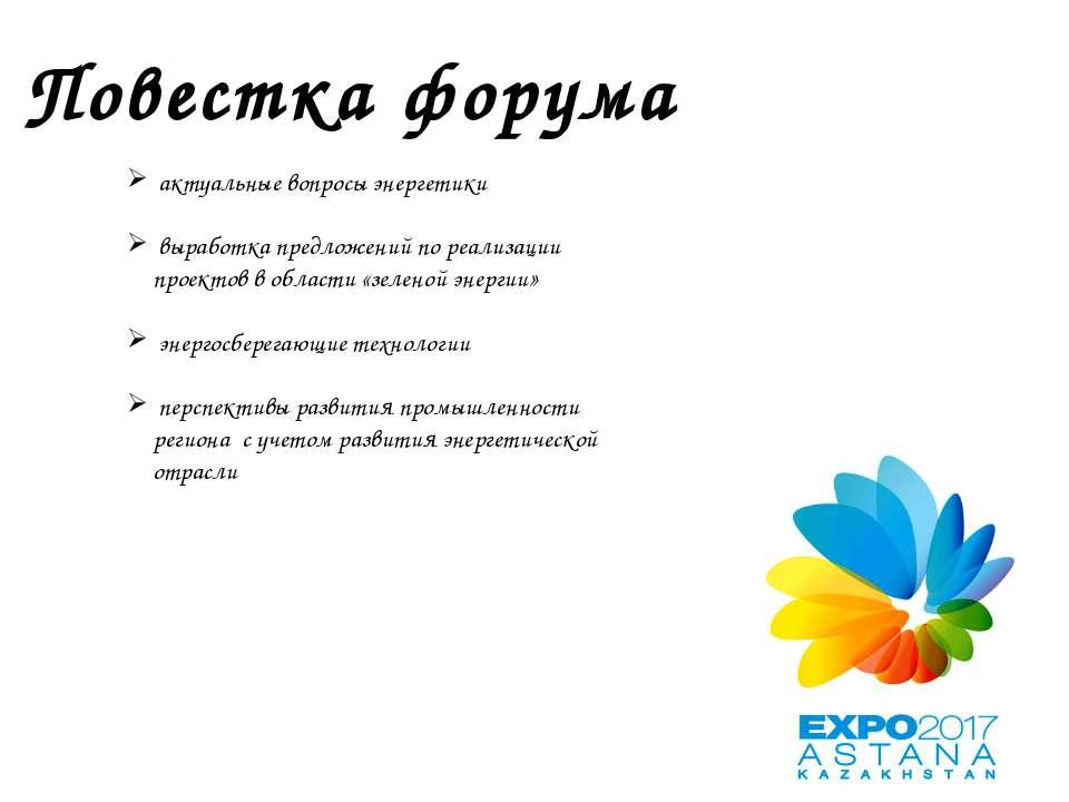 Повестка форума актуальные вопросы энергетики выработка предложений по реализ...