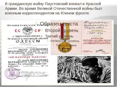 В гражданскую войну Паустовский воевал в Красной Армии. Во время Великой Отеч...