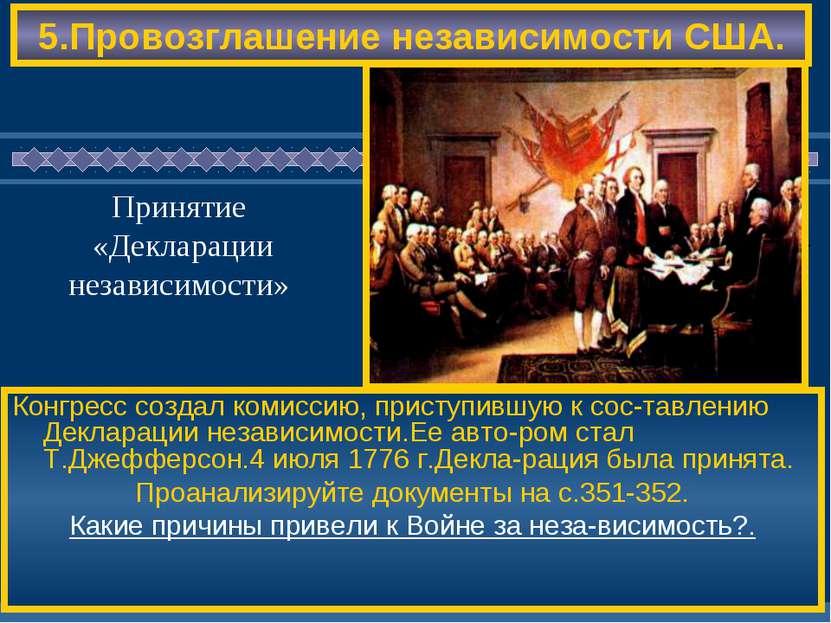 5.Провозглашение независимости США. Конгресс создал комиссию, приступившую к ...