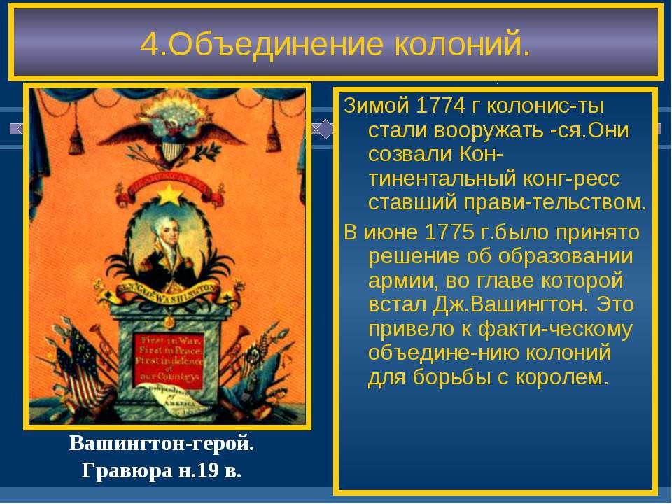 4.Объединение колоний. Зимой 1774 г колонис-ты стали вооружать -ся.Они созвал...