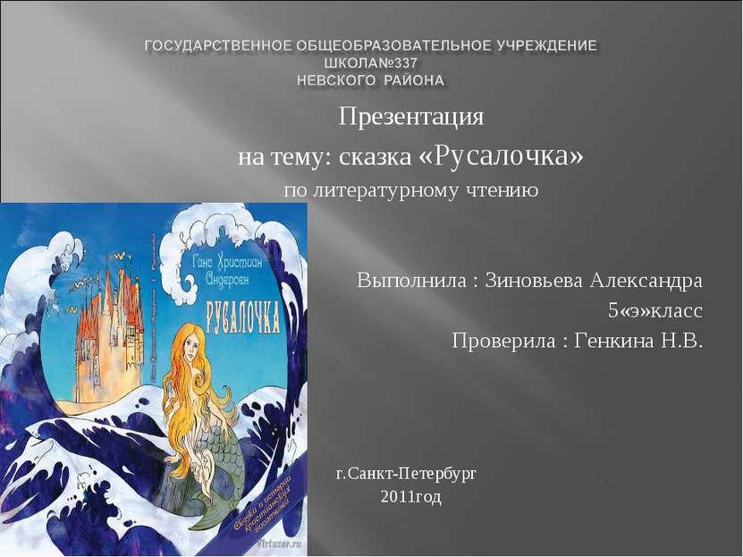 Презентация на тему: сказка «Русалочка» по литературному чтению Выполнила : З...