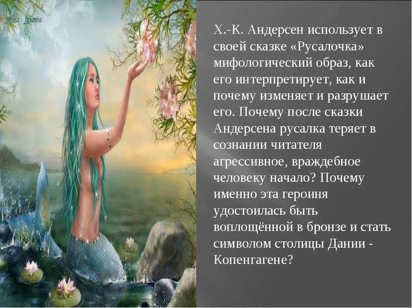 Х.-К. Андерсен использует в своей сказке «Русалочка» мифологический образ, ка...