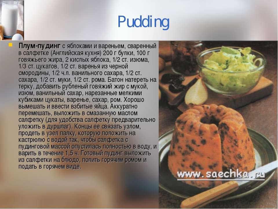 Pudding Плум-пудинг с яблоками и вареньем, сваренный в салфетке (Английская к...