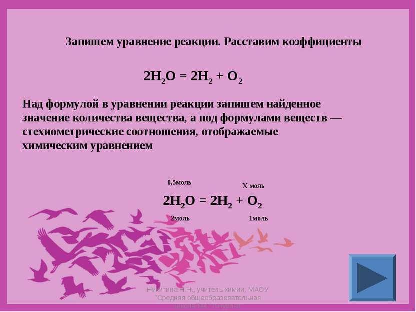 Запишем уравнение реакции. Расставим коэффициенты 2Н2О = 2Н2 + О2 Над формуло...