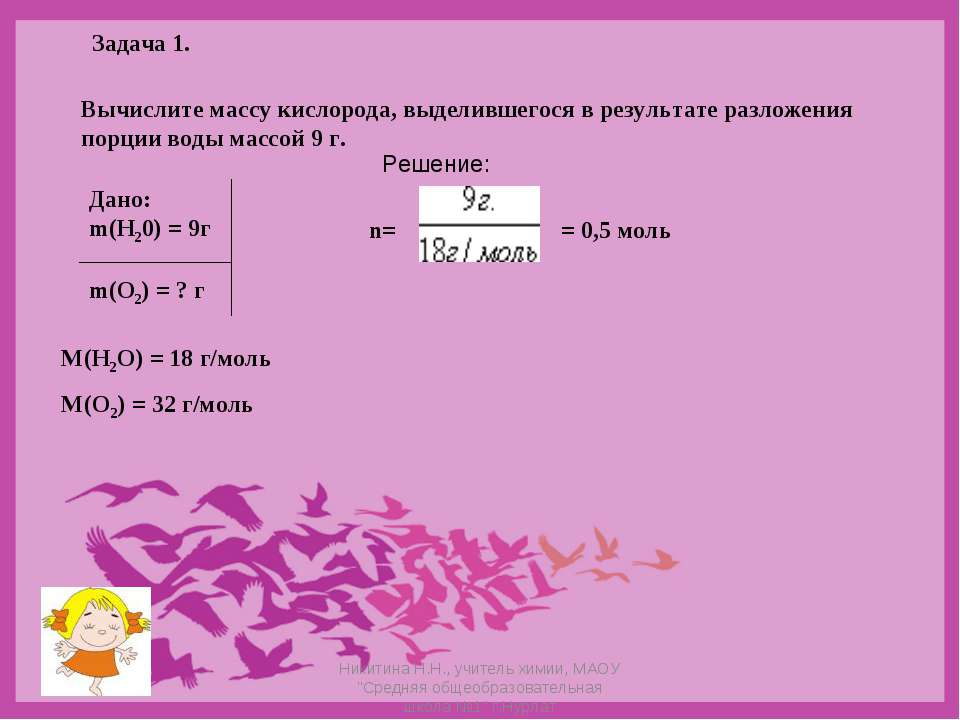 Задача 1. Вычислите массу кислорода, выделившегося в результате разложения по...