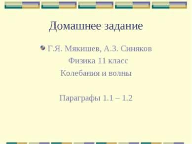 Домашнее задание Г.Я. Мякишев, А.З. Синяков Физика 11 класс Колебания и волны...
