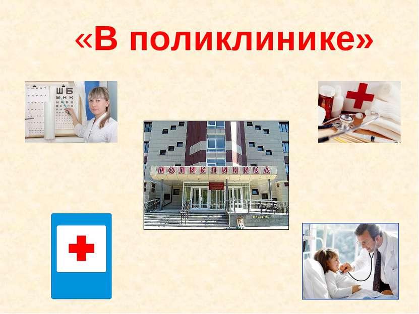 «В поликлинике»