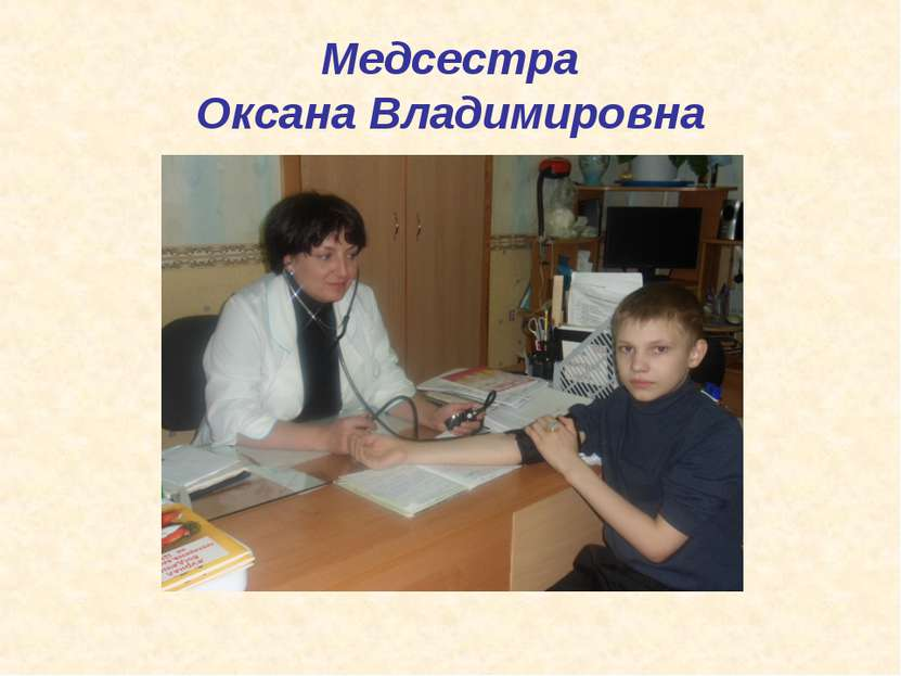 Медсестра Оксана Владимировна