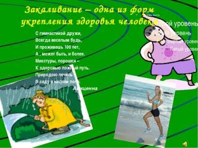 Закаливание – одна из форм укрепления здоровья человека С гимнастикой дружи, ...