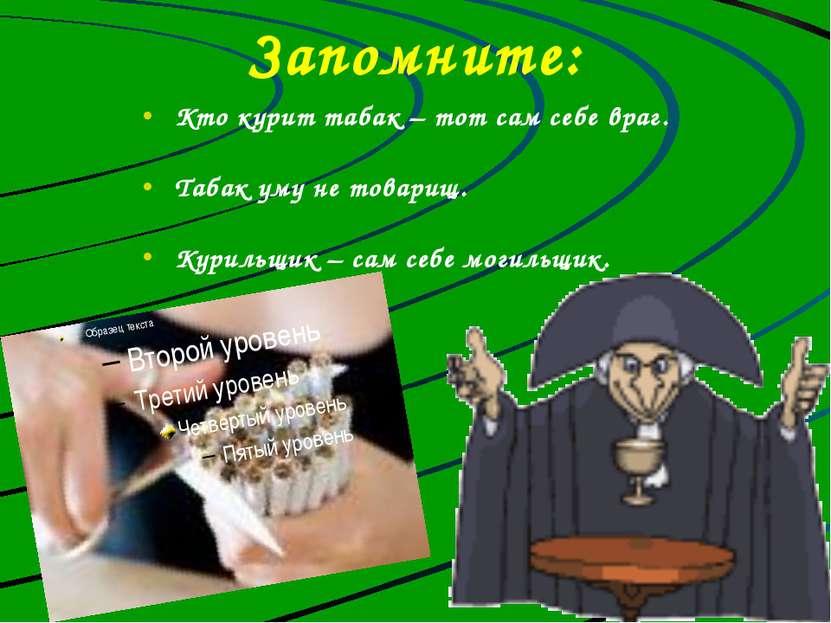 Запомните: Кто курит табак – тот сам себе враг. Табак уму не товарищ. Курильщ...