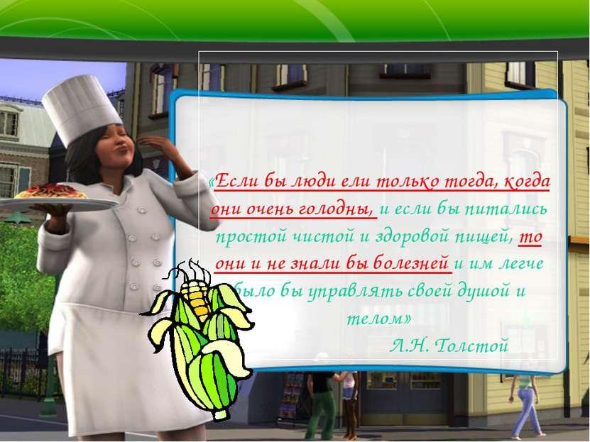 «Если бы люди ели только тогда, когда они очень голодны, и если бы питались п...