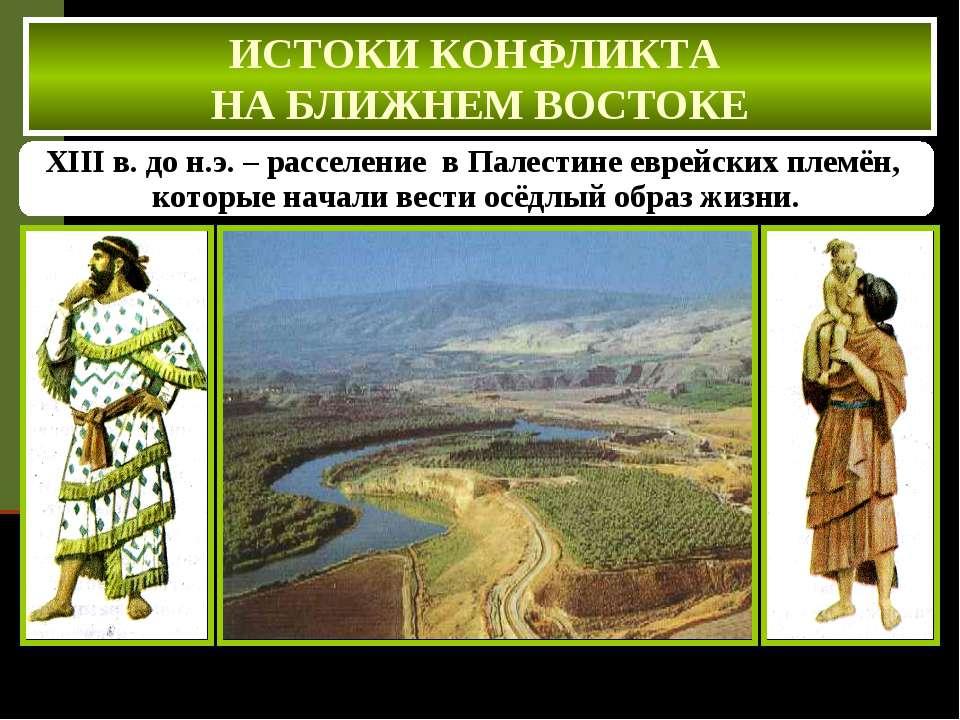 Долина реки Иордан, богатая растительностью и плодородными почвами XIII в. до...