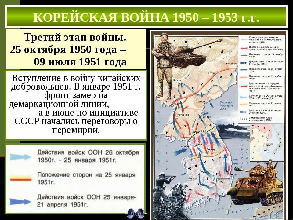 Вступление в войну китайских добровольцев. В январе 1951 г. фронт замер на де...