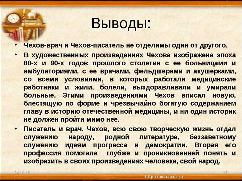 Выводы: Чехов-врач и Чехов-писатель не отделимы один от другого. В художестве...