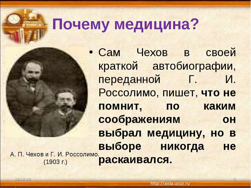 Почему медицина? Сам Чехов в своей краткой автобиографии, переданной Г. И. Ро...