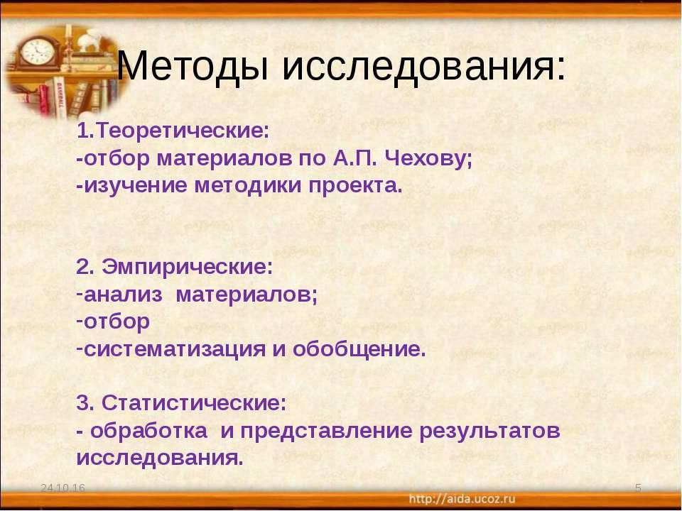 Методы исследования: Теоретические: -отбор материалов по А.П. Чехову; -изучен...