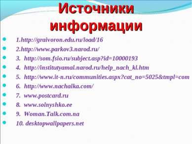 Источники информации 1.http://graivoron.edu.ru/load/16 2.http://www.parkov3.n...