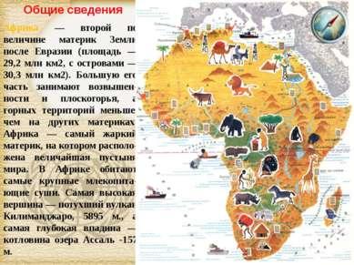 Африка — второй по величине материк Земли после Евразии (площадь — 29,2 млн к...