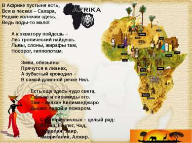 В Африке пустыня есть, Вся в песках – Сахара, Редкие колючки здесь, Ведь воды...