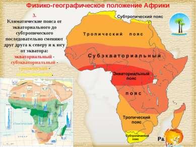 Физико-географическое положение Африки 3. Климатические пояса от экваториальн...