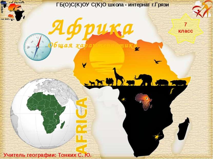 ГБ(О)С(К)ОУ С(К)О школа - интернат г.Грязи 7 класс Африка Общая характеристик...