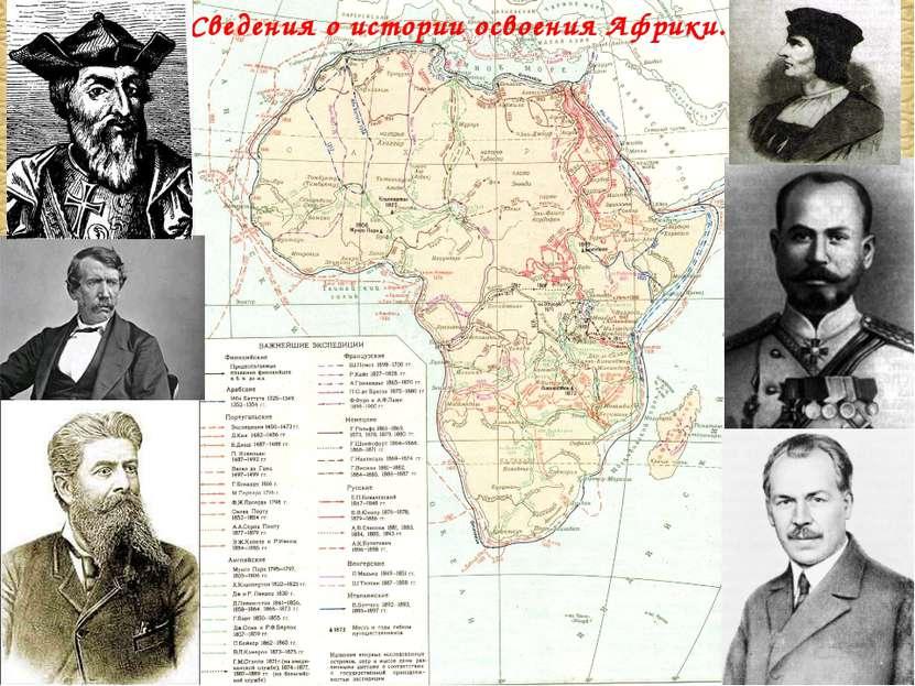 Сведения о истории освоения Африки. Page