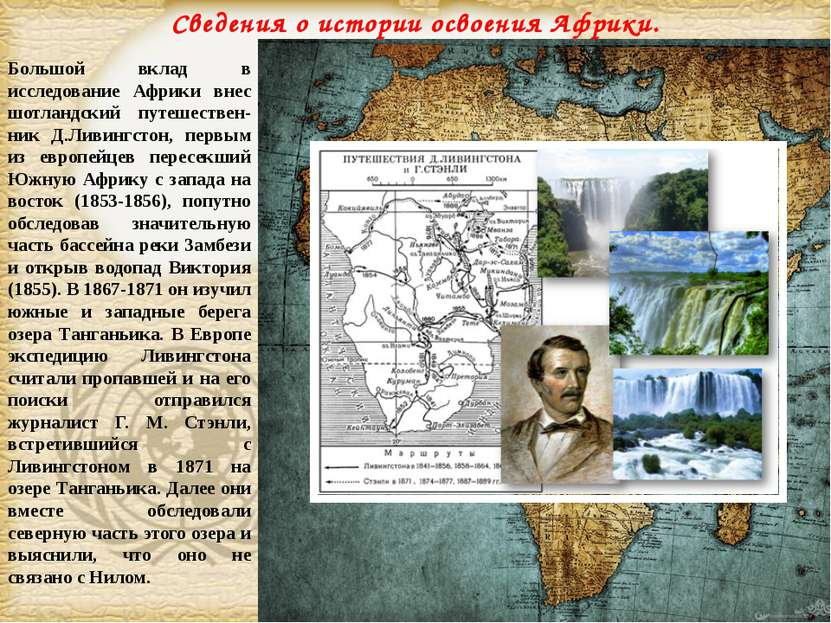 Большой вклад в исследование Африки внес шотландский путешествен-ник Д.Ливинг...