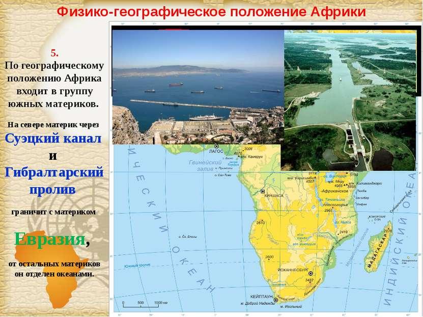 Физико-географическое положение Африки 5. По географическому положению Африка...