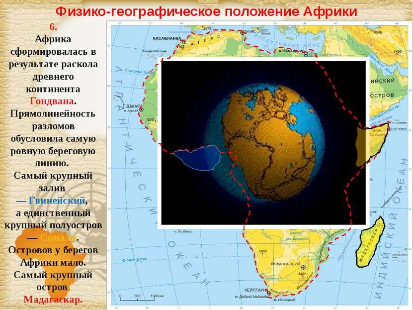 Физико-географическое положение Африки 6. Африка сформировалась в результате ...