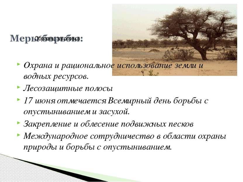 Охрана и рациональное использование земли и водных ресурсов. Лесозащитные пол...