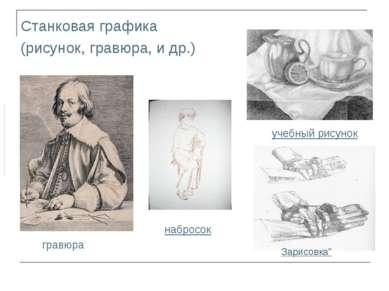 """Станковая графика (рисунок, гравюра, и др.) гравюра набросок Зарисовка"""" учебн..."""