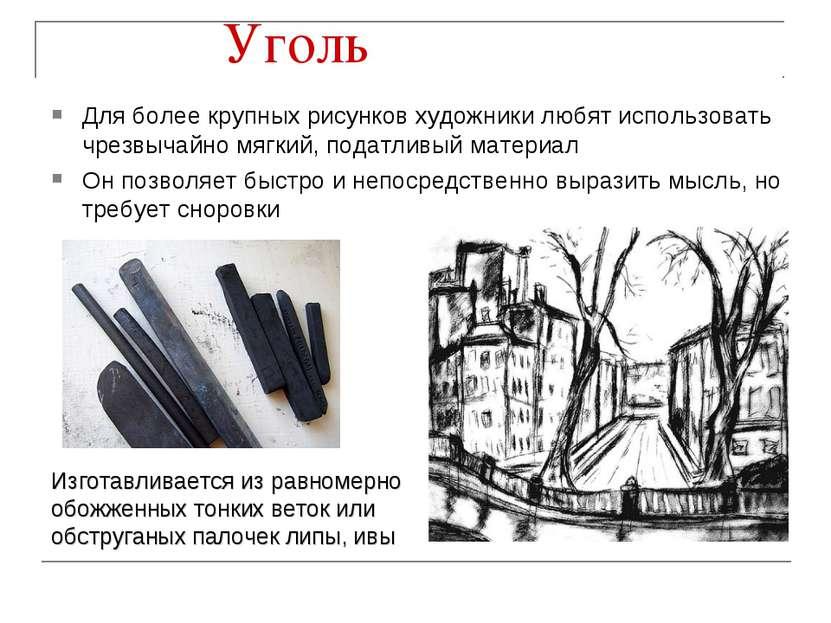 Уголь Для более крупных рисунков художники любят использовать чрезвычайно мяг...