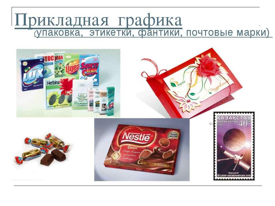 Прикладная графика (упаковка, этикетки, фантики,почтовые марки)