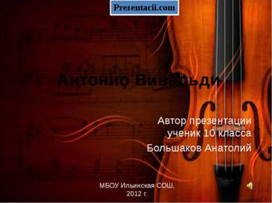 Биография Антонио Вивальди родился 4 марта 1678 года в Венеции, являвшейся в ...