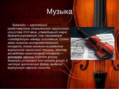 Музыка Ещё при жизни стал известен как композитор, способный за пять дней соз...